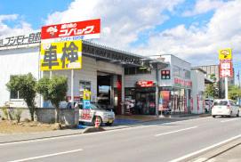 コバック飯田阿島店