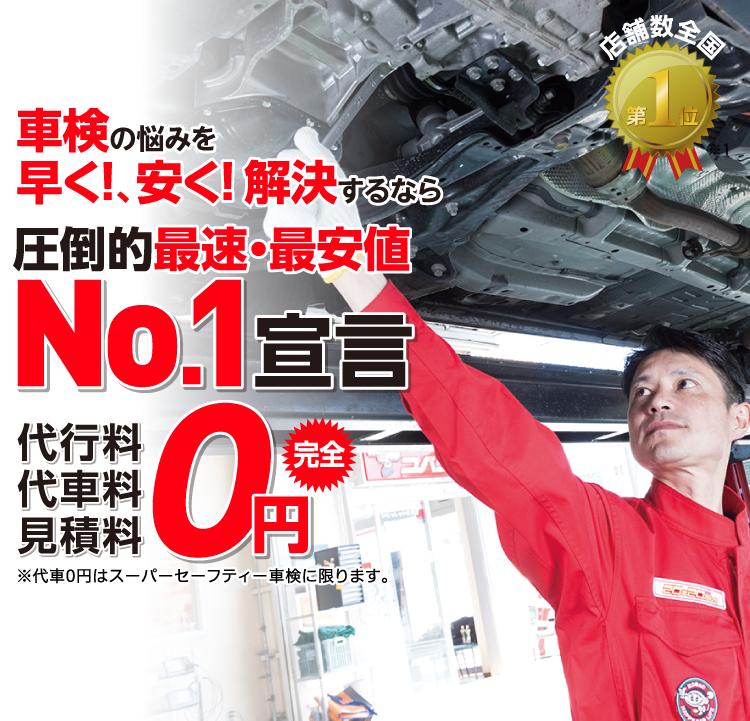 飯田市内で圧倒的実績! 累計30万台突破!車検の悩みを早く!、安く! 解決するなら圧倒的最速・最安値No.1宣言 代行料・代車料・見積料0円 他社よりも最安値でご案内最低価格保証システム